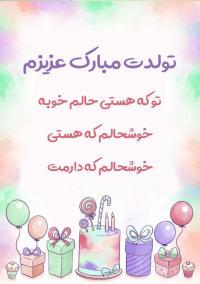 تولدت مبارک بهترینم