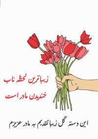 تقدیم گل به مادرم