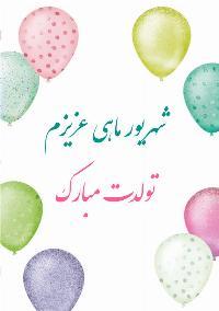 تبریک تولد شهریوری