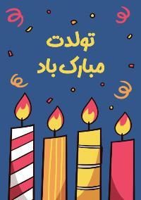 تبریک تولد اینترنتی