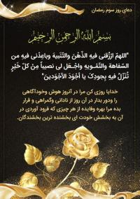 دعای روز سوم رمضان