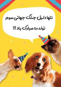 تبریک جالب تولد