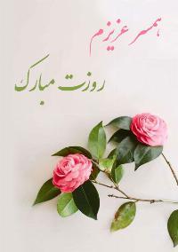 همسر غزیزم روزت مبارک