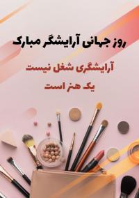 تبریک روز جهانی آرایشگر