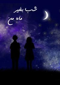 شب بخیر ماه من