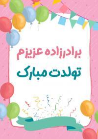 تبریک تولد برادر زاده