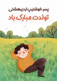 تبریک تولد پسر اردیبهشتی