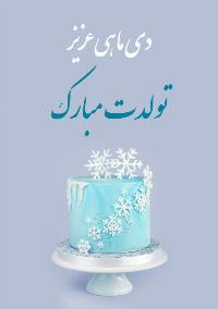 تبریک تولد متولدین دی ماه
