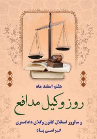 روز وکیل مدافع