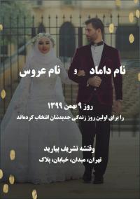 دعوت آنلاین عروسی