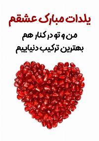 تبریک عاشقانه یلدا