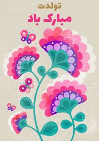 تبریک تولد گل