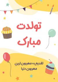 تبریک شیک تولد