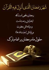 حلول ماه رمضان مبارک