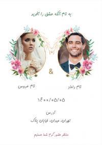 دعوت عروسی آنلاین