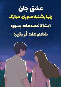 عاشقانه چهارشنبهسوری