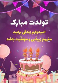 پیام تبریک تولد در تلگرام