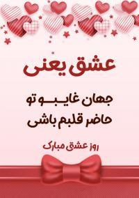 کارت پستال تبریک روز عشق