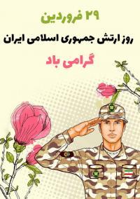 تبریک روز ارتش