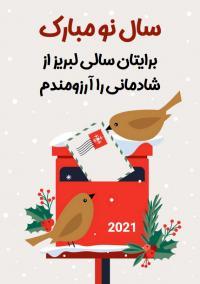 سال 2021 مبارک