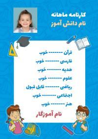 کارنامه دیجیتالی دانش آموز