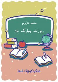 تبریک مجازی روز معلم