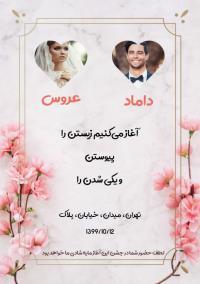 دعوت مدرن عروسی