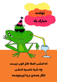 تولد مبارک زد حال