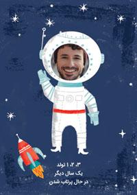 تبریک تولد فضایی
