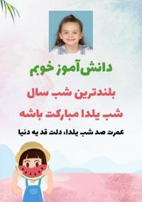 تبریک یلدا دانش آموز