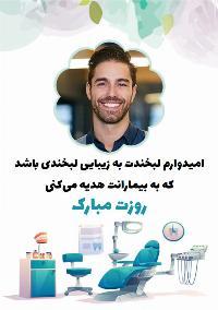 تبریک روز دندانپزشک