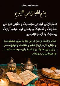 دعای روز دوم رمضان