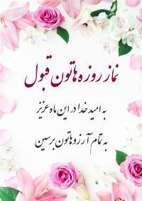 نماز روزه هاتون قبول