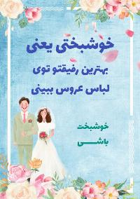 تبرییک ازدواج دوست