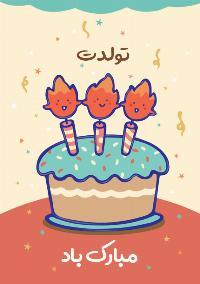 تبریک تولد کودک