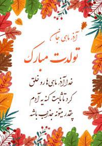 تبریک تولد آذر