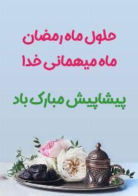 تبریک پیشاپیش رمضان