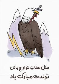 تولدت مبارک عقاب