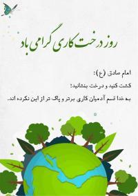 تبریک رسمی  روز درخت کاری