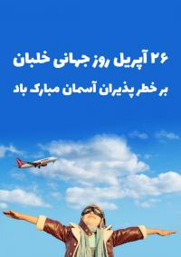 روز جهانی خلبان