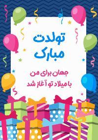 تبریک دیجیتال تولد