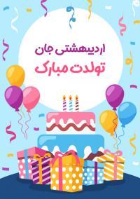 تبریک آنلاین اردیبهشتی