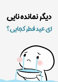 ماه رمضان طنز
