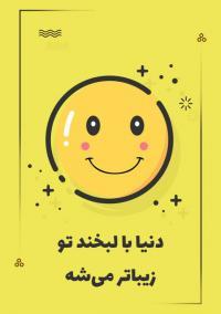 تبریک روز جهانی لبخند