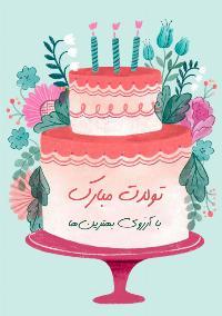 تولدت مبارک زیبا