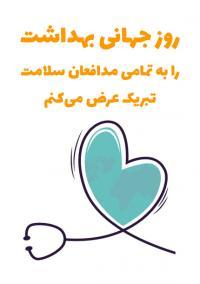 روز جهانی بهداشت