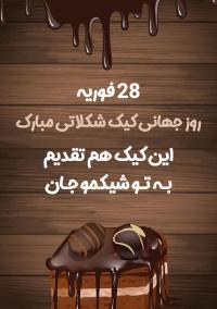 روز جهانی کیک شکلاتی