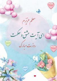 تبریک کوتاه و زیبا روز معلم