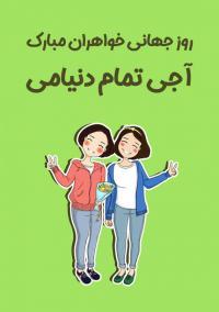 روز جهانی خواهران