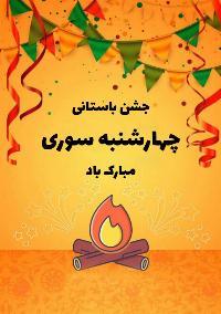 تبریک چهارشنبه سوری شاد